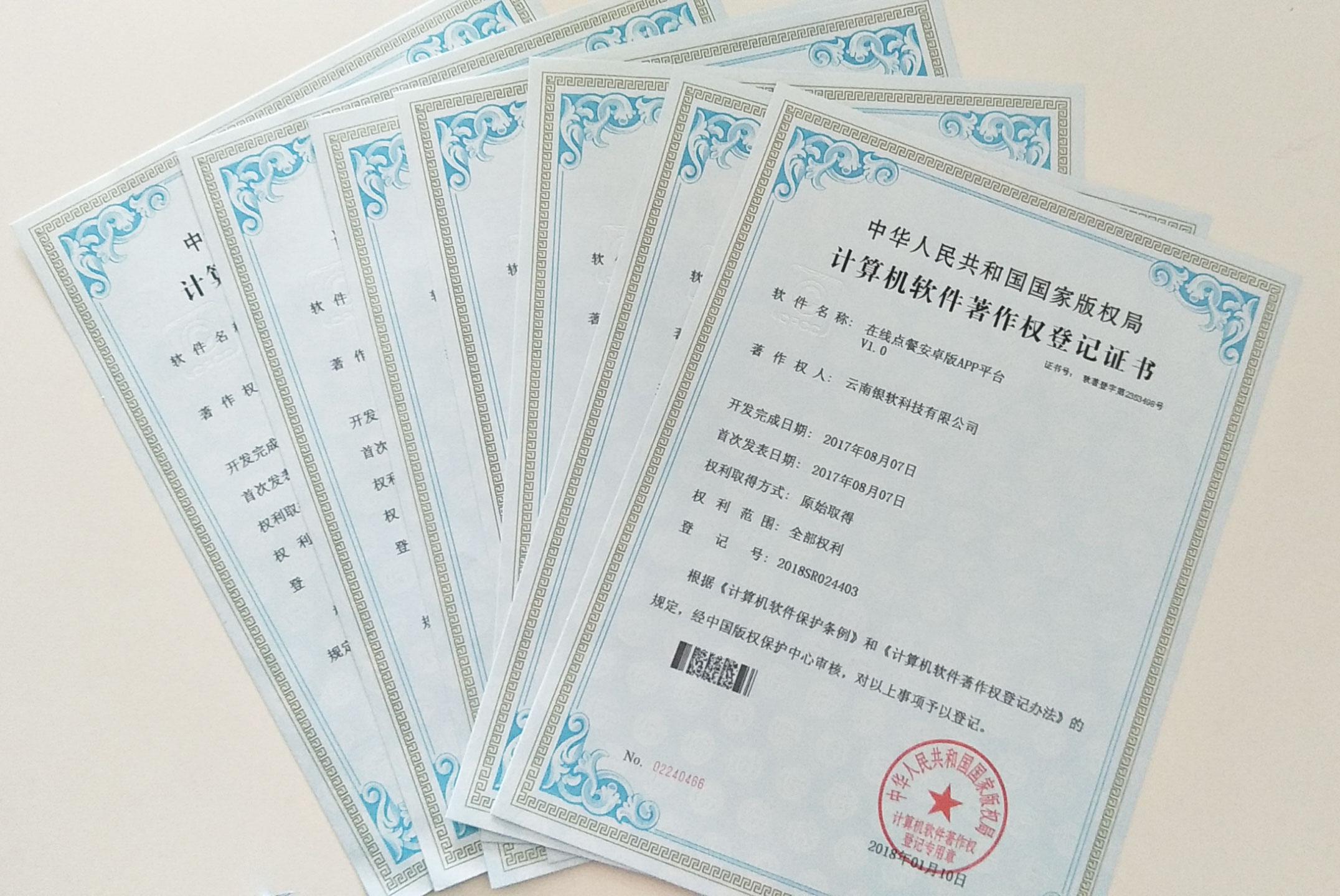 软件著作权(7项)申请成功