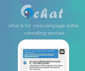 """银软新产品""""ichat多语言客服系统""""上线啦!"""